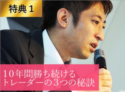 恋スキャFX・10年間勝ち続ける11月30日.PNG
