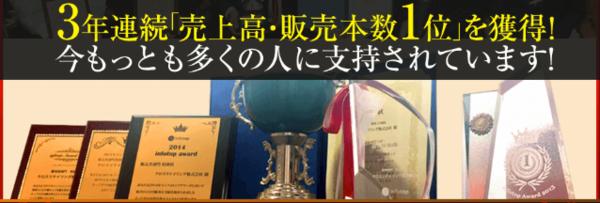 恋スキャFX・3年連続売上・販売本数1位.PNG